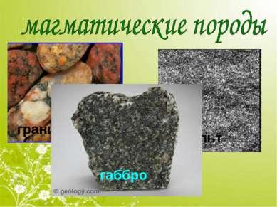 гранит базальт габбро