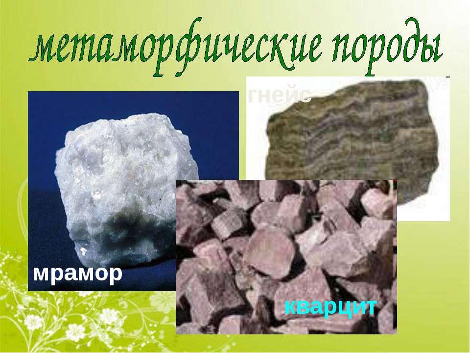 мрамор гнейс кварцит