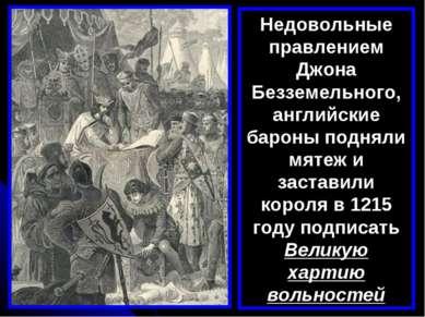 Недовольные правлением Джона Безземельного, английские бароны подняли мятеж и...