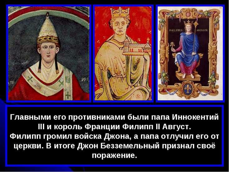 Главными его противниками были папа Иннокентий III и король Франции Филипп II...