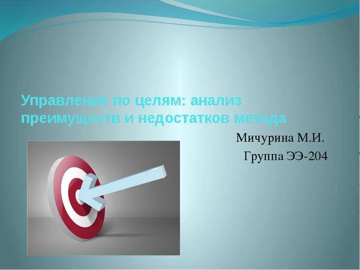 Управление по целям: анализ преимуществ и недостатков метода Мичурина М.И. Гр...