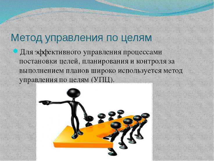Метод управления по целям Для эффективного управления процессами постановки ц...