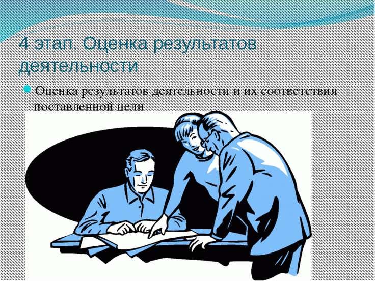 4 этап. Оценка результатов деятельности Оценка результатов деятельности и их ...