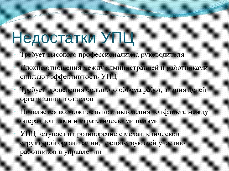 Недостатки УПЦ Требует высокого профессионализма руководителя Плохие отношени...