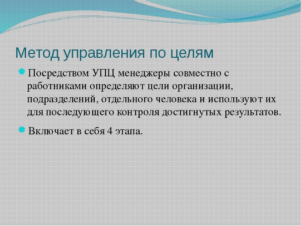 Метод управления по целям Посредством УПЦ менеджеры совместно с работниками о...