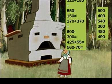 320+180= 550-150= 170+370= 600-300= 425+55= 560-70= 500 400 540 300 480 490
