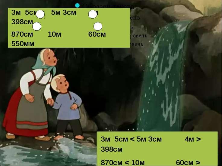 3м 5см < 5м 3см 4м > 398см 870см < 10м 60см > 550мм 3м5см 5м 3см 4м 398см 870...