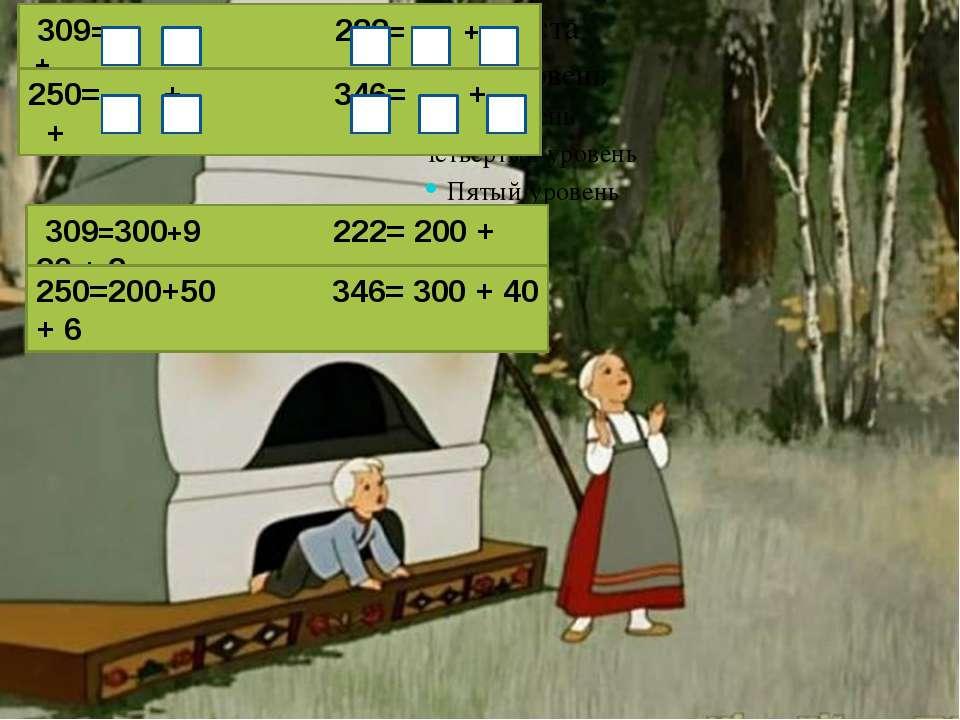 309= + 222= + + 250= + 346= + + 309=300+9 222= 200 + 20 + 2 250=200+50 346= 3...