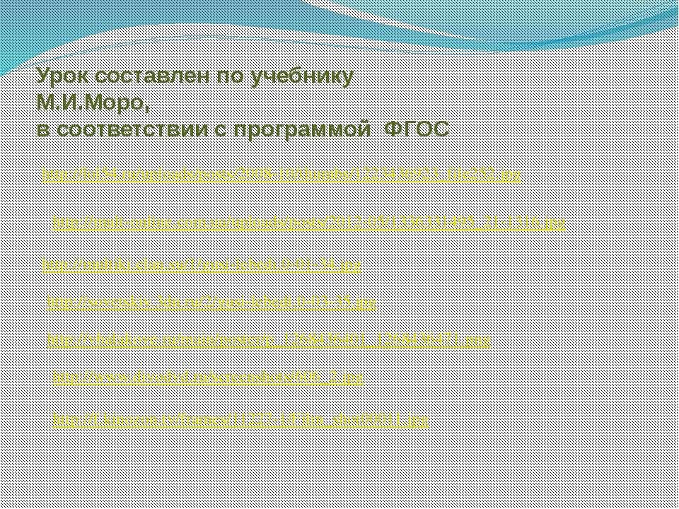Урок составлен по учебнику М.И.Моро, в соответствии с программой ФГОС http://...