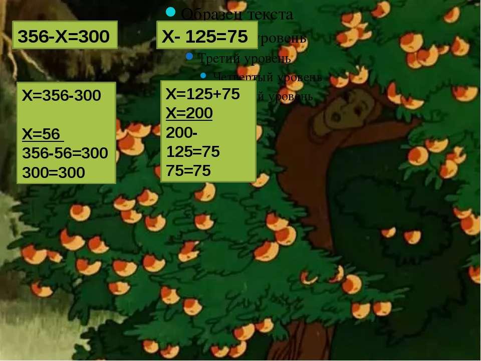 Х=356-300 Х=56 356-56=300 300=300 Х=125+75 Х=200 200-125=75 75=75 Х- 125=75 3...