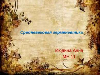 Средневековая герменевтика Июдина Анна МЕ-11