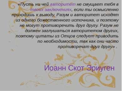 Иоанн Скот Эриуген «Пусть ни чей авторитет не смущает тебя в твоих заключения...