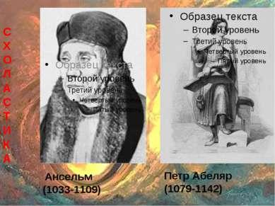 Ансельм (1033-1109) Петр Абеляр (1079-1142) С Х О Л А С Т И К А