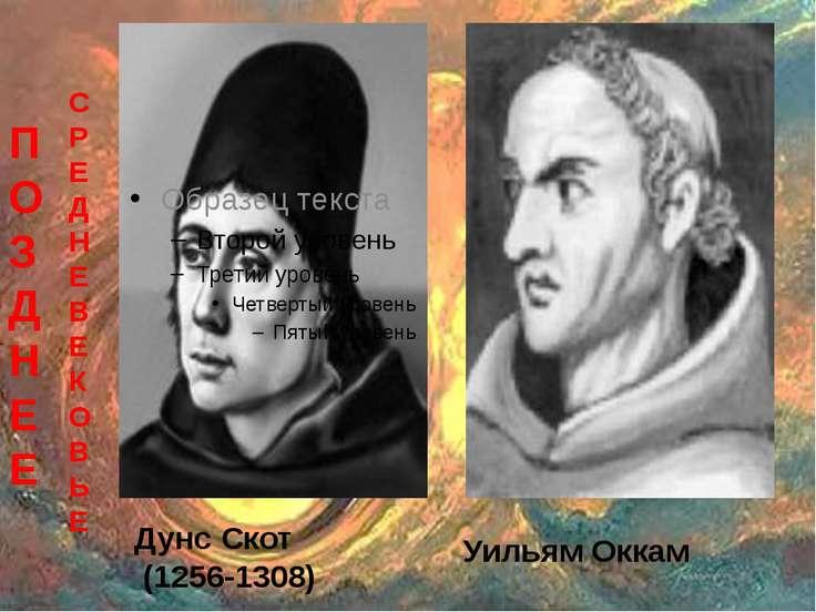 П О З Д Н Е Е С Р Е Д Н Е В Е К О В Ь Е Дунс Скот (1256-1308) Уильям Оккам