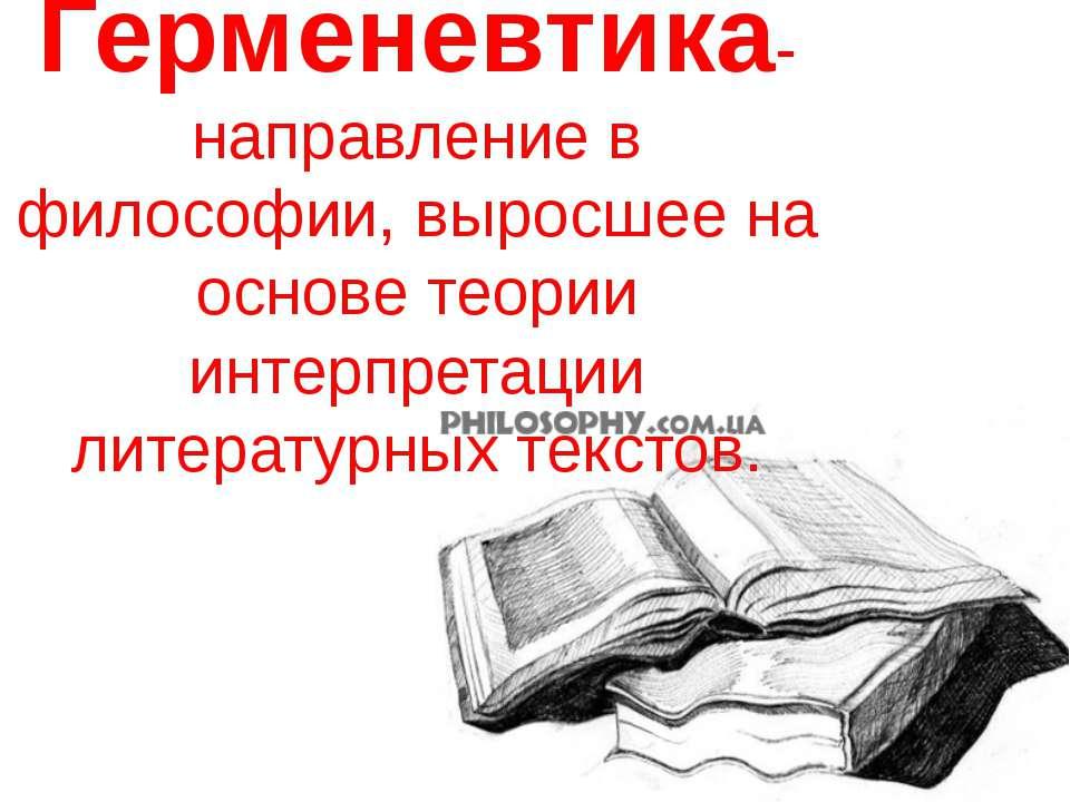 Герменевтика-направление в философии, выросшее на основе теории интерпретации...