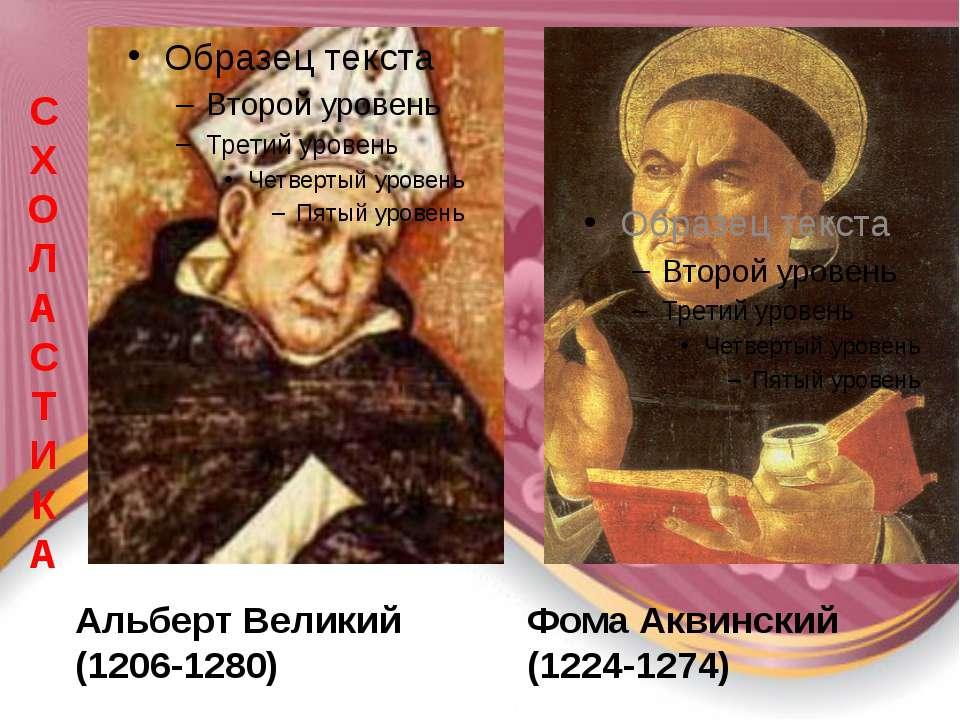 С Х О Л А С Т И К А Альберт Великий (1206-1280) Фома Аквинский (1224-1274)