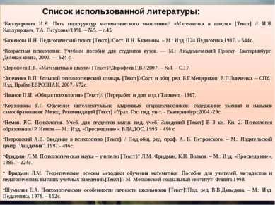 Список использованной литературы: Каплунрович И.Я. Пять подструктур математич...