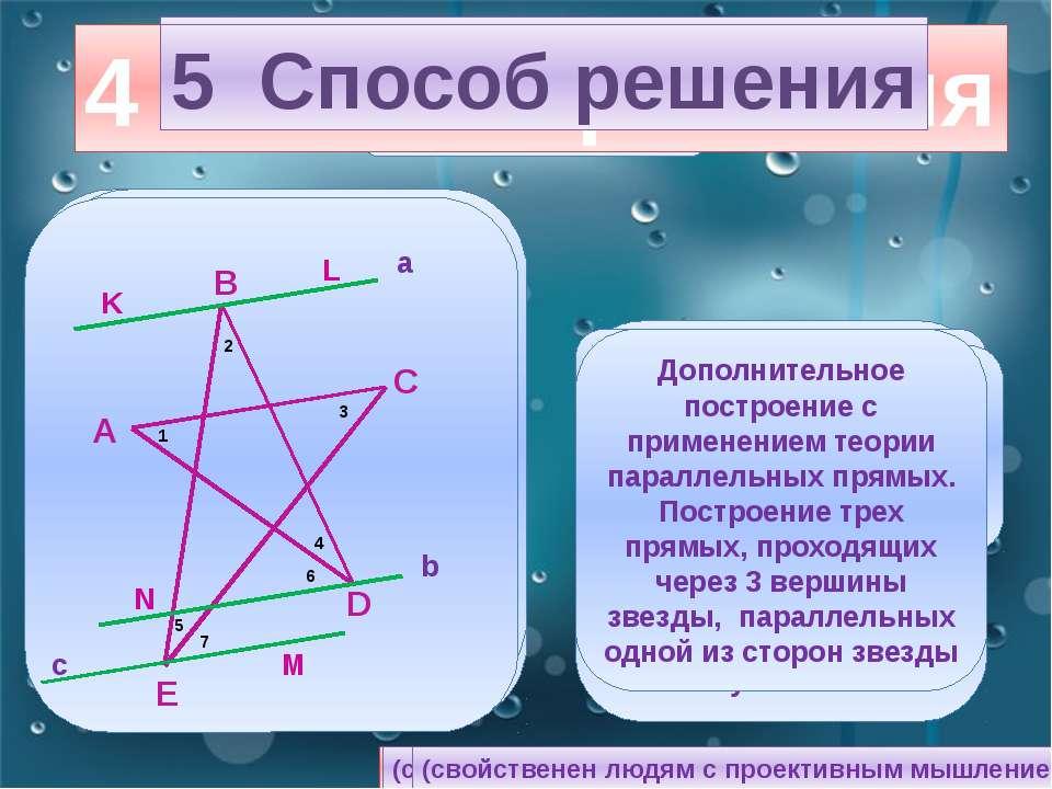 B D A F C O 1 2 3 4 5 Задача Дано: АВСDF – звезда Найти: ‹1, ‹2, ‹3, ‹4, ‹5 B...