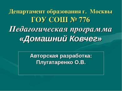 Департамент образования г. Москвы ГОУ СОШ № 776 Педагогическая программа «Дом...
