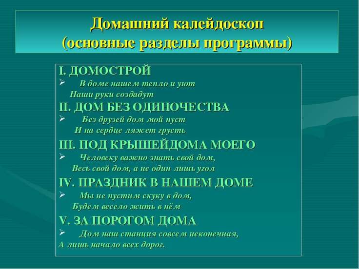 Домашний калейдоскоп (основные разделы программы) I. ДОМОСТРОЙ В доме нашем т...