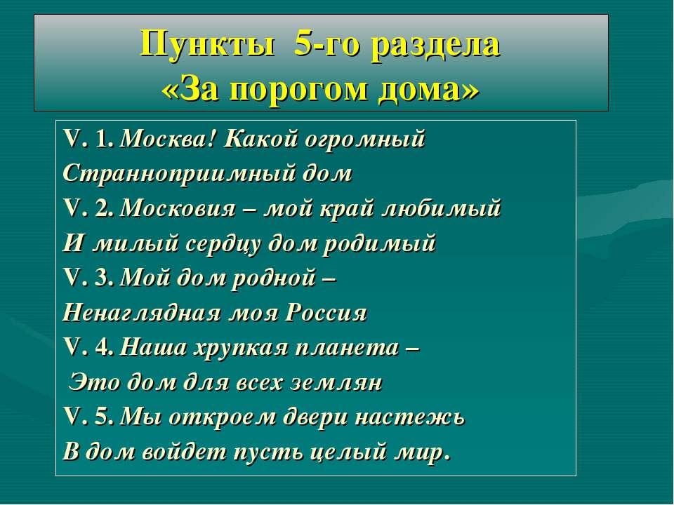 Пункты 5-го раздела «За порогом дома» V. 1. Москва! Какой огромный Страннопри...