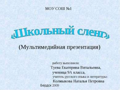 (Мультимедийная презентация) работу выполнила: Туева Екатерина Витальевна, уч...