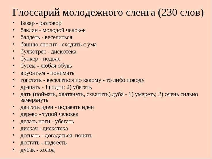 Глоссарий молодежного сленга (230 слов) Базар - разговор баклан - молодой чел...