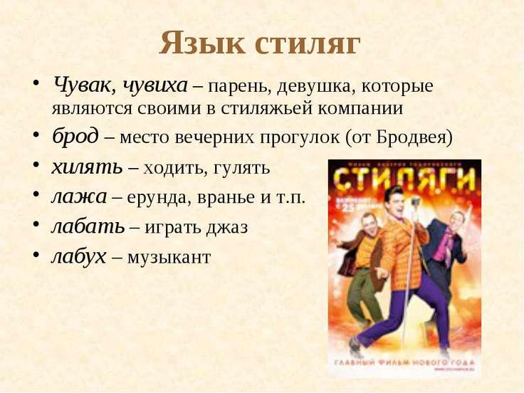 Язык стиляг Чувак, чувиха – парень, девушка, которые являются своими в стиляж...