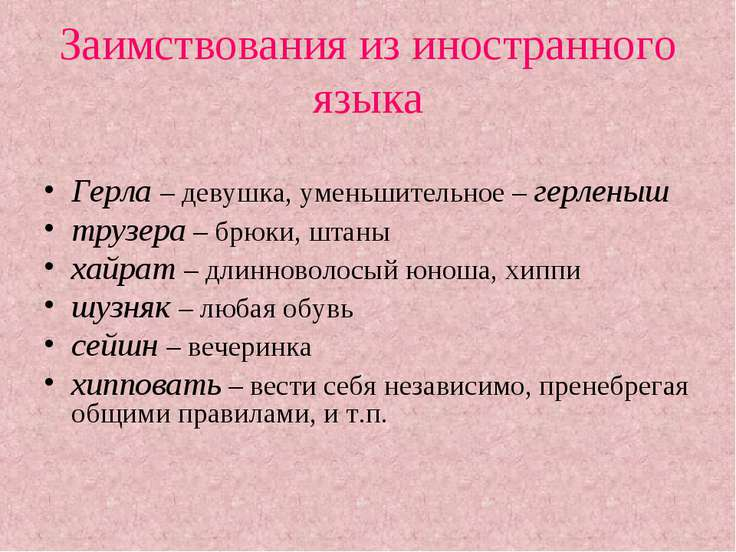 Заимствования из иностранного языка Герла – девушка, уменьшительное – герлены...