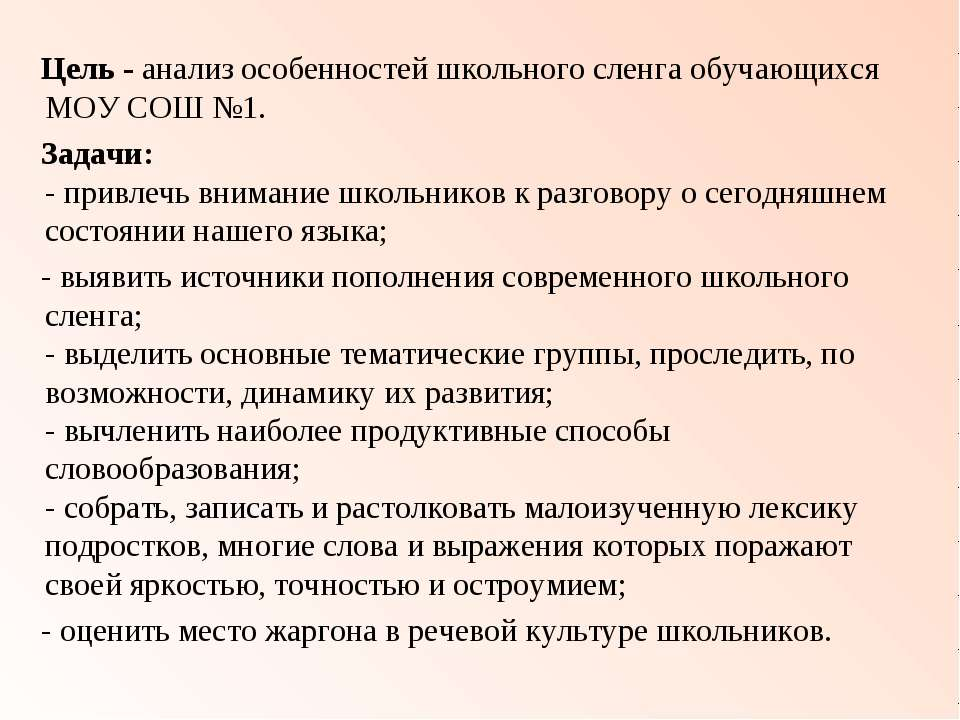 Цель - анализ особенностей школьного сленга обучающихся МОУ СОШ №1. Задачи: -...
