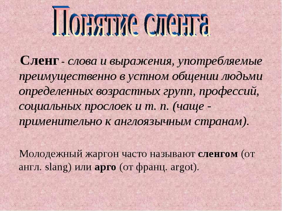Сленг - слова и выражения, употребляемые преимущественно в устном общении люд...