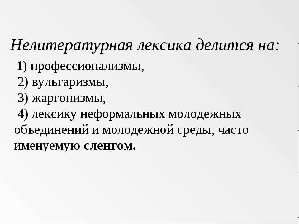 Нелитературная лексика делится на: 1) профессионализмы, 2) вульгаризмы, 3) жа...
