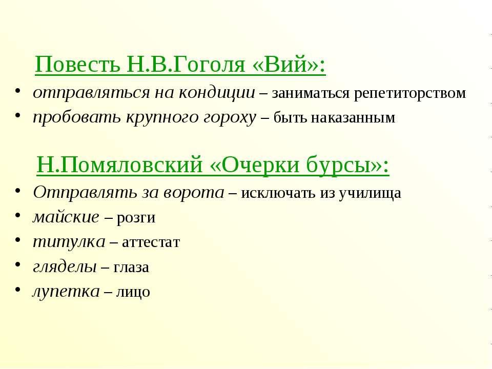 Повесть Н.В.Гоголя «Вий»: отправляться на кондиции – заниматься репетиторство...