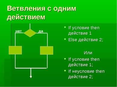 Ветвления с одним действием If условие then действие 1 Else действие 2; Или I...