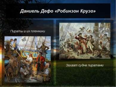 Пираты и их пленники Захват судна пиратами