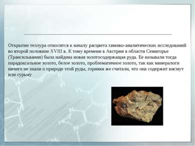 Открытие теллура относится к началу расцвета химико-аналитических исследовани...