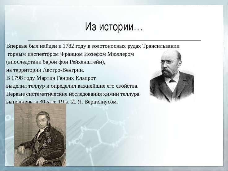 Из истории… Впервые был найден в 1782 году в золотоносных рудах Трансильвании...