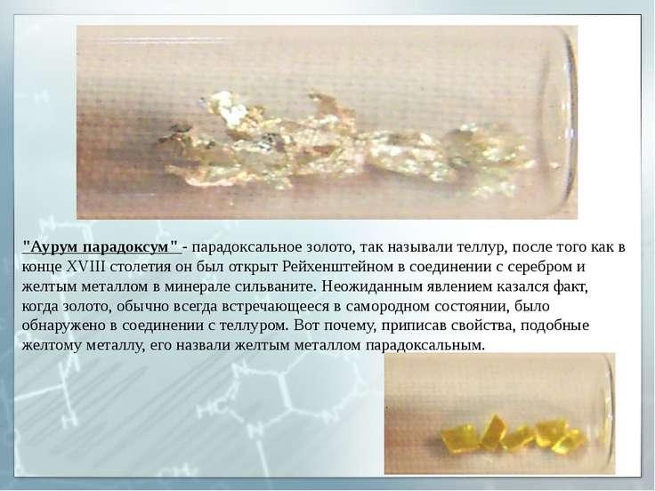 """""""Аурум парадоксум"""" - парадоксальное золото, так называли теллур, после того к..."""