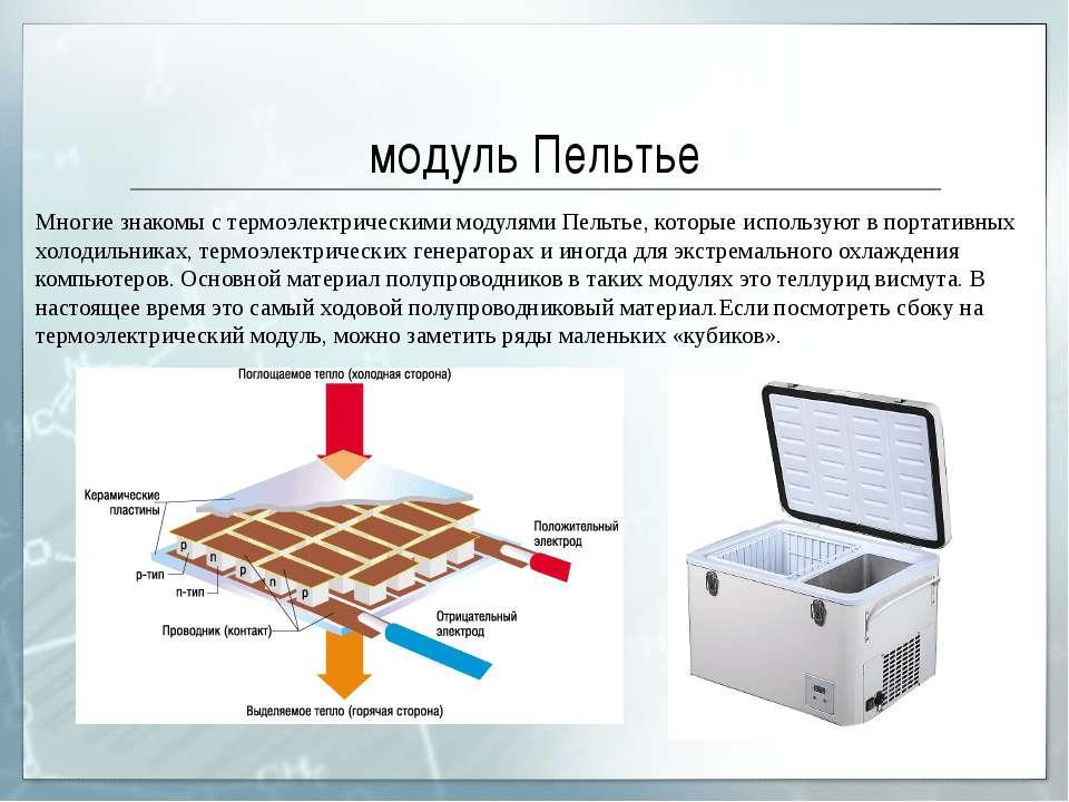 Холодильник из модулей пельтье своими руками