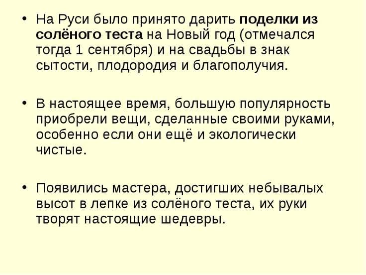 На Руси было принято даритьподелки из солёного тестана Новый год (отмечался...