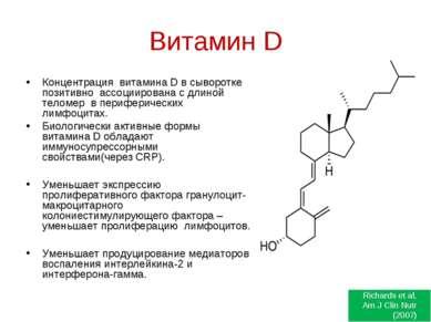 Витамин D Концентрация витамина D в сыворотке позитивно ассоциирована с длино...