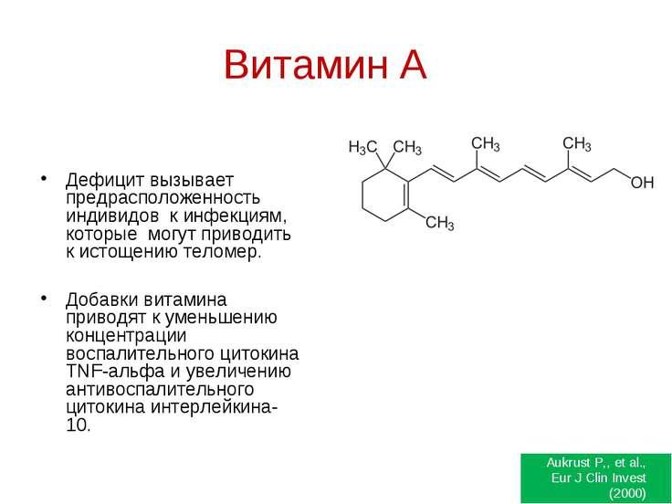 Витамин А Дефицит вызывает предрасположенность индивидов к инфекциям, которые...