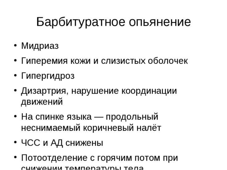Барбитуратное опьянение Мидриаз Гиперемия кожи и слизистых оболочек Гипергидр...