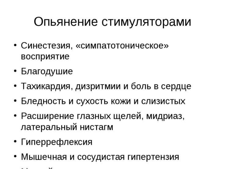 Опьянение стимуляторами Синестезия, «симпатотоническое» восприятие Благодушие...