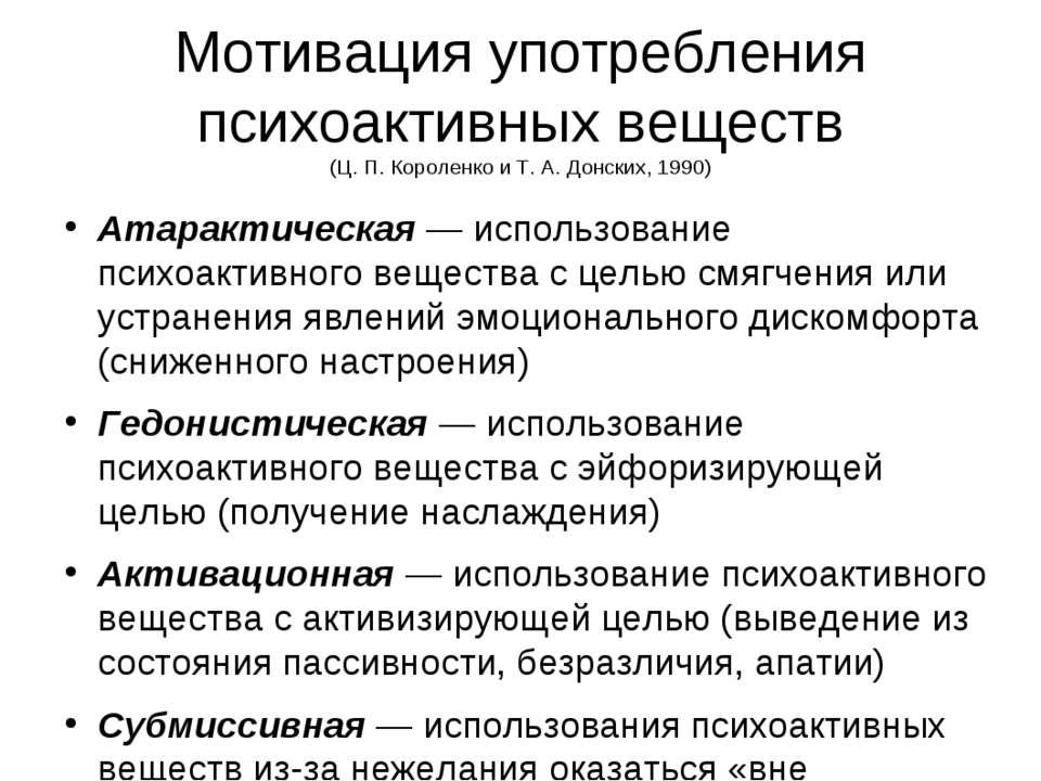 Мотивация употребления психоактивных веществ (Ц. П. Короленко и Т. А. Донских...