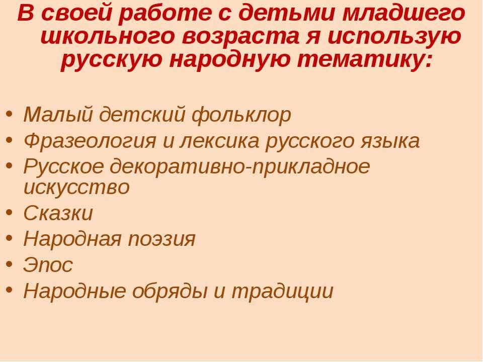 В своей работе с детьми младшего школьного возраста я использую русскую народ...
