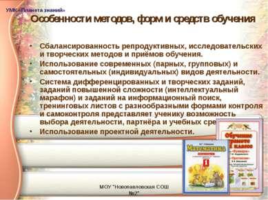 """МОУ """"Новопавловская СОШ №2"""" Особенности методов, форм и средств обучения Сбал..."""