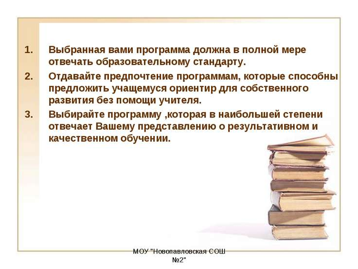 """МОУ """"Новопавловская СОШ №2"""" Выбранная вами программа должна в полной мере отв..."""