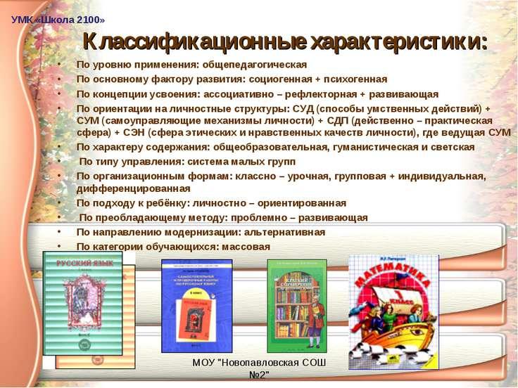"""МОУ """"Новопавловская СОШ №2"""" Классификационные характеристики: По уровню приме..."""