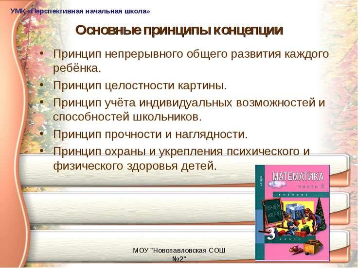 """МОУ """"Новопавловская СОШ №2"""" Основные принципы концепции Принцип непрерывного ..."""